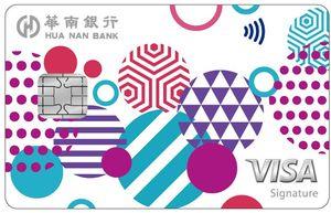 華南 i網購生活卡