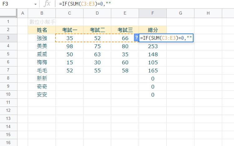 把SUM函式放到IF公式裡的第一個引數位置