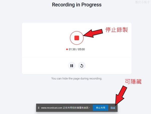 開始用RecordCast錄製螢幕