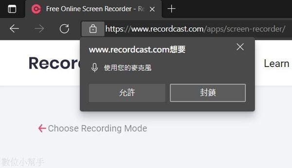 允許RecordCast使用你的麥克風權限