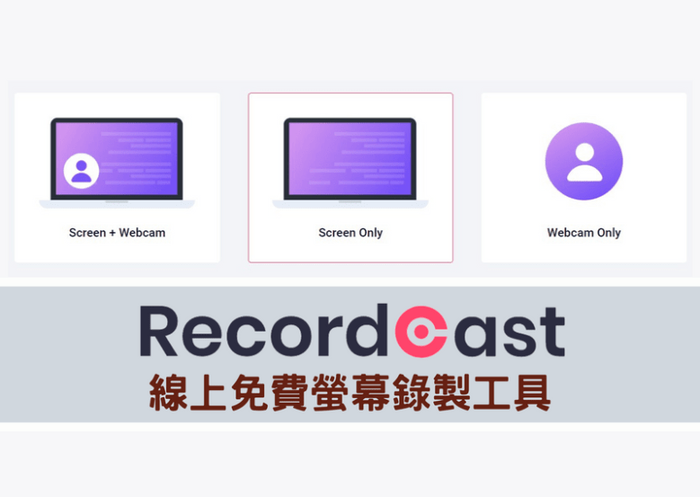 How to Screen recording with Recordcast 封面圖片