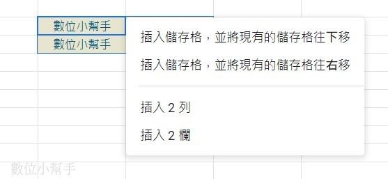 使用插入資料欄列的快捷鍵,出現的插入選單