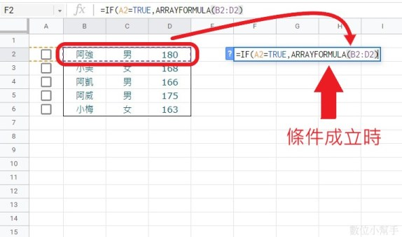 IF的條件成立時的時候,回傳Arrayformula的陣列