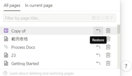 All pages 裡面的 Restore(恢復頁面)