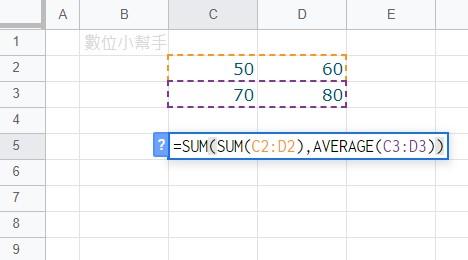 SUM的引數裡輸入其他函式
