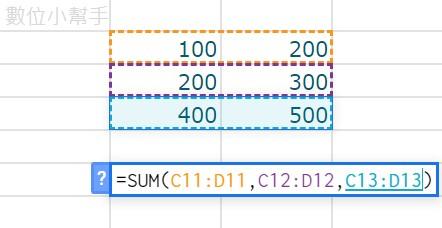 SUM的引數裡輸入多個儲存格範圍參照