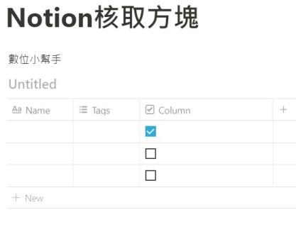 成功在Notion的表格裡新增核取方塊的屬性