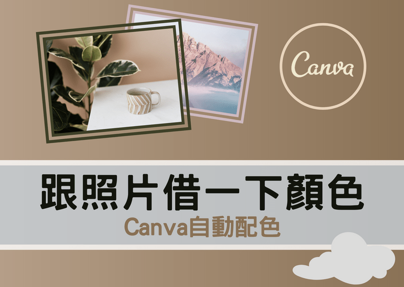 Applied image colors to the page in Canva - featured image 封面圖片