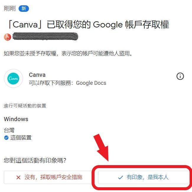 Gmail中Canva取得Google帳戶存取權的確認信,點有印象是我本人