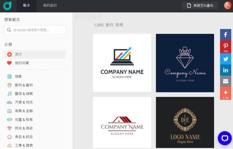 DesignEvo挑選Logo範本的介面