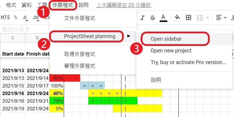 打開ProjectSheet側邊欄