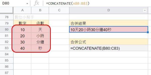 CONCATENATE合併大範圍的儲存格