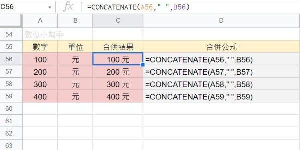 用CONCATENATE在合併字串內加入空格