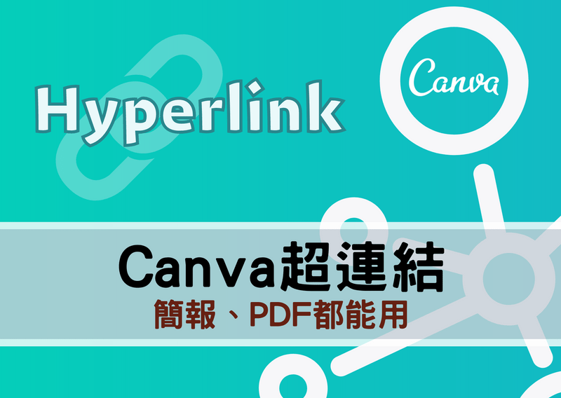 How to use hyperlinks in Canva 封面圖片