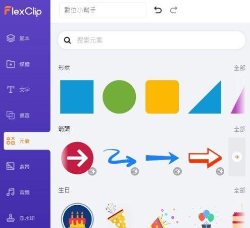 FlexClip影片編輯器的功能選單:元素