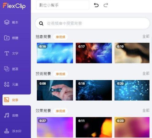 FlexClip影片編輯器的功能選單:背景