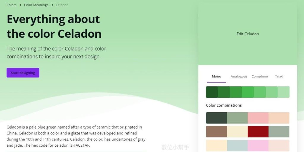 Canva color meanings and symbolism 的顏色說明頁