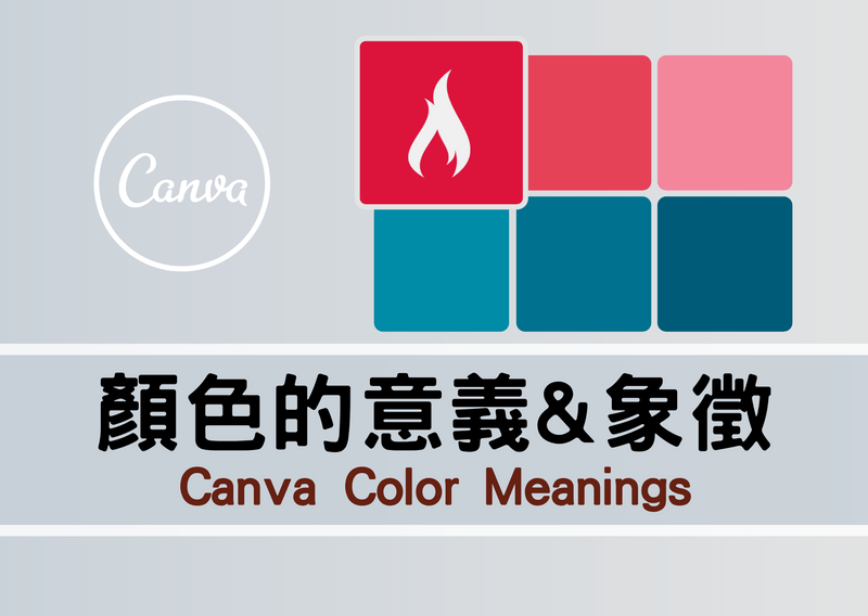 Canva color meanings and symbolism 封面圖片