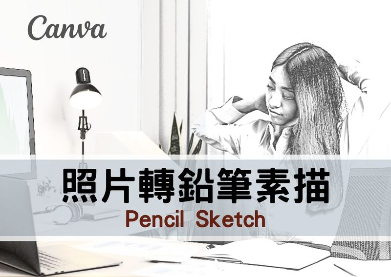 How To Make Pencil Sketch In Canva 封面圖片