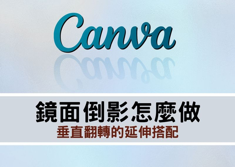 How to make a specular reflection effect in Canva 封面圖片