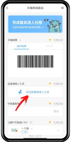 發票怪獸手機條碼載具設定介面