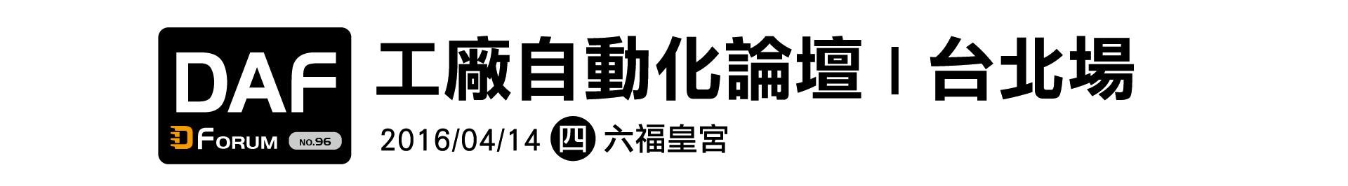 工廠自動化論壇 | 臺北場