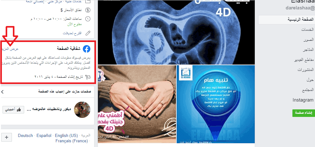 How to know competitors' ads