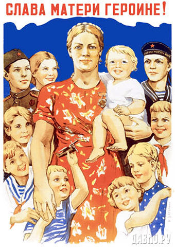 Color poster of a white woman in a red dress (presumably Soviet) surrounded by many children, including one fat happy baby in her arms.