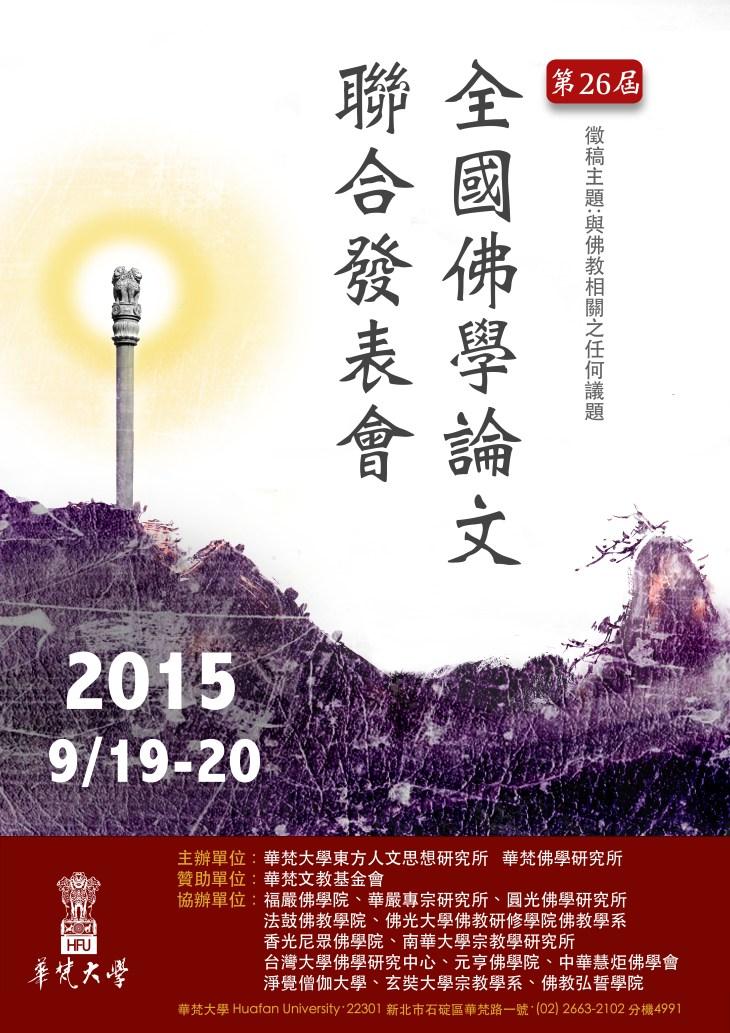 第二十六屆全國佛學論文聯合發表會 « 法鼓文理學院佛教學系