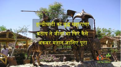 akbar and maharana pratap war at haldighati