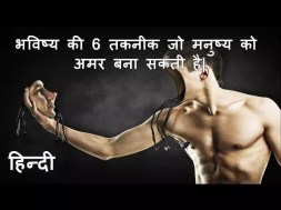 Future Technology That Can Make Human Immortal dil se deshi