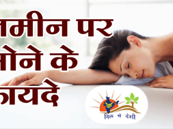 sleep on floor beneficial for health