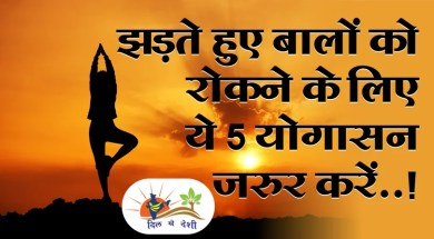 Yoga To Stop Falling Hair
