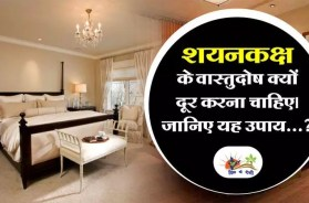 vastu for sleeping room