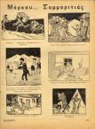 007 Χρόνος Α' αρ.4 3-1948 (13)