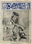 019c Χρόνος Β' αρ.16 4-1949 (1)