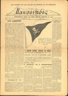 Μακρόνησος Ε.Τ.Αξ. αρ.4 1948-09-10 (1)