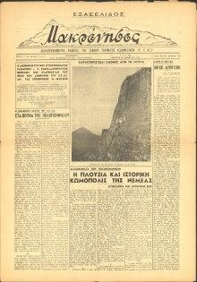Μακρόνησος Ε.Τ.Αξ. αρ.7-8 1948-11-20