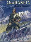 Χρόνος Α΄ αρ.7 11-1949 (1)