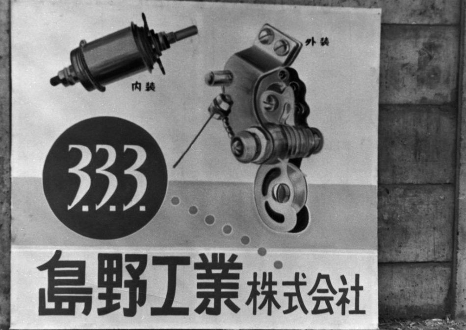 2021 Shimano centenaire