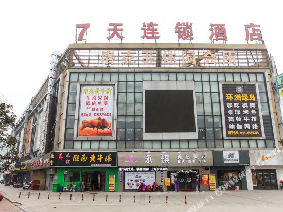 7 Days Inn Changzhou Hengshan Changzhou Price Address