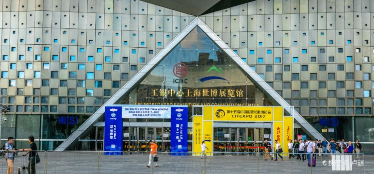 Shanghai World Expo Exhibition And Convention Center Travel