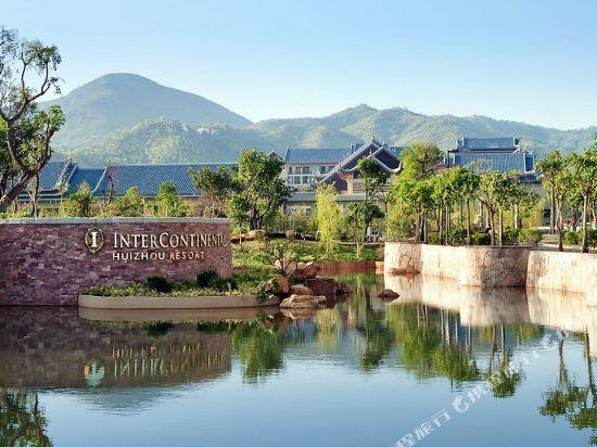 惠州洲際度假酒店 - 預訂即享5折優惠 | Ctrip