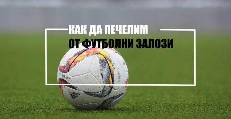 Стратегии за футболни залози