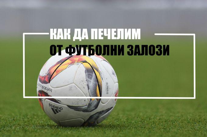 Стратегии за футболни залози – от хазарт към допълнителни доходи