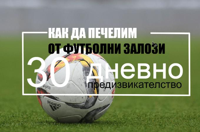 Футболни прогнози - 30 дневно предизвикателство