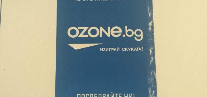 Опаковка на книга от ozone.bg