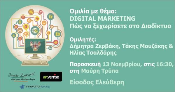 Seminar entitled Digital Marketing How to distinguish