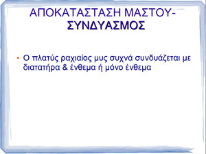 apokatastash5