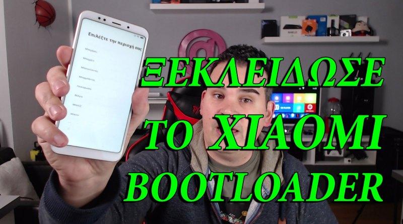 Ξεκλείδωσε-το-Xiaomi-Bootloader-Unlock-Xiaomi-Bootloader